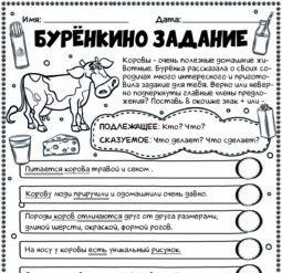 Животные фермы 1