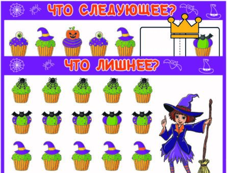 Хэллоуин для малышей