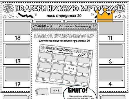 Подбери нужную карточку — Сложение и вычитание до 20 — Станция 12
