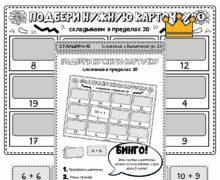 Подбери нужную карточку — Сложение до 20 — Станция