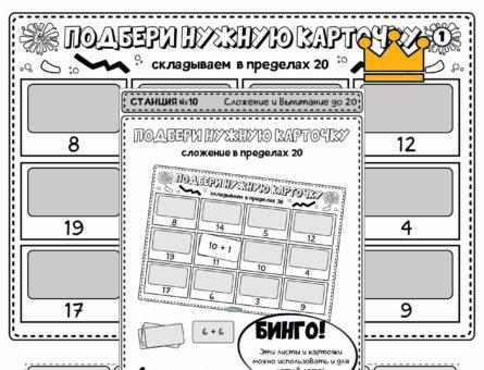Подбери нужную карточку — Сложение и вычитание до 20 — Станция