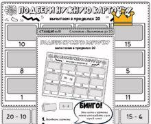 Подбери нужную карточку — Вычитание до 20 — Станция 11