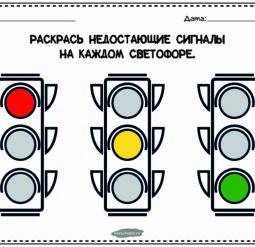 Раскрась сигналы светофора