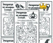 Раскраска по номерам Хэллоуин. Серия 10 листов