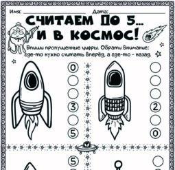 Считаем до 5 и в космос