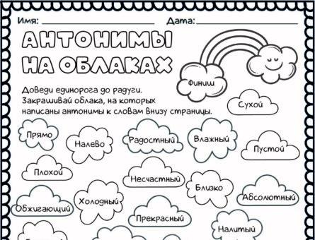 Антонимы на облаках