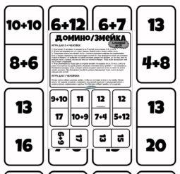 Домино-змейка сложение до 20