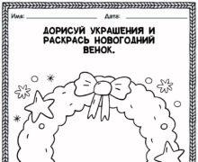 Дорисуй и раскрась новогодний венок