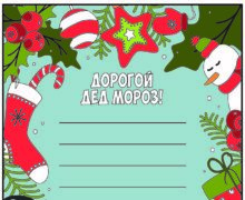 Напиши письмо Деду Морозу 2