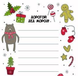Напиши письмо Деду Морозу 1