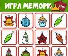 Игра мемори - Новый год