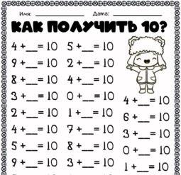 Как получить 10?