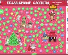 Праздничные хлопоты - новогодняя настольная игра 2хА4