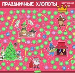 Праздничные хлопоты - новогодняя настольная игра А4