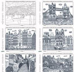 Раскраски городов Европы