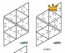 Умножение дробей - треугольная головоломка