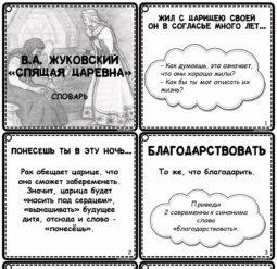 В.А. Жуковский. Спящая царевна. Словарь