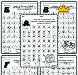 Лабиринт - алфавит