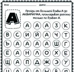 Лабиринт - алфавит. Буква А