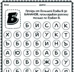 Лабиринт - алфавит. Буква Б