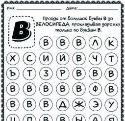 Лабиринт - алфавит. Буква В
