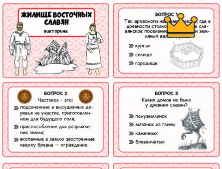 Жилище древних славян - викторина