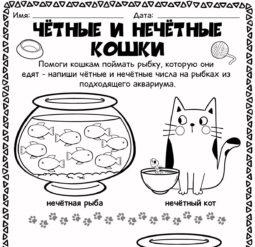 Чётные и нечётные кошки