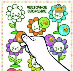 Игры на липучках - Цветочное сложение до 5