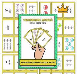 Карточки умножение дробей на целое число