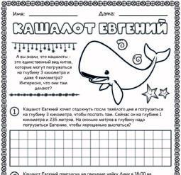 Кашалот Евгений
