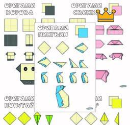 Оригами.Серия 16 листов