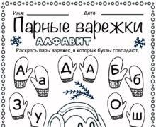 Парные варежки - одинаковые буквы