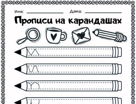 Прописи на карандашах