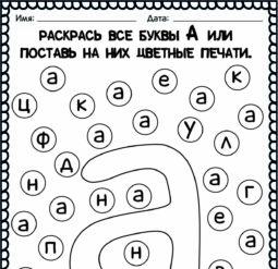 Сможешь узнать буквы? Строчная буква а