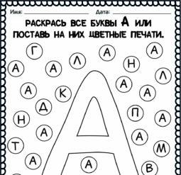 Сможешь узнать буквы? Заглавная буква А
