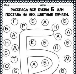 Сможешь узнать буквы? Заглавная буква Б