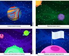 В космосе - маты для пластилина