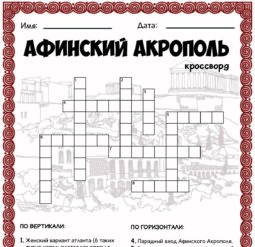 Афинский Акрополь - кроссворд
