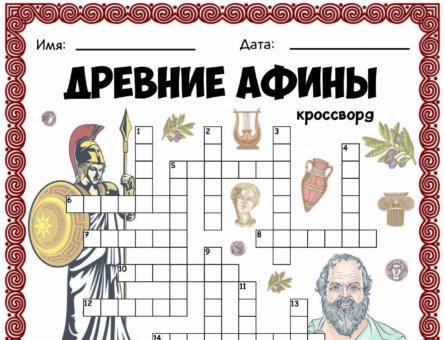 Древние Афины - кроссворд