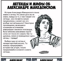Легенды и мифы об Александре Македонском