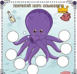 Посчитай ноги осьминога