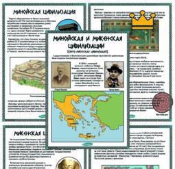 Рассказы о Минойской и Микенской цивилизациях