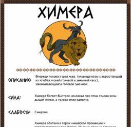 Рассказы о греческих чудовищах - химера