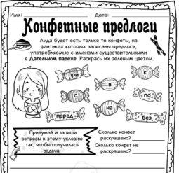 Конфетные предлоги
