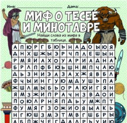 Миф о Тесее и Минотавре - вордсерч