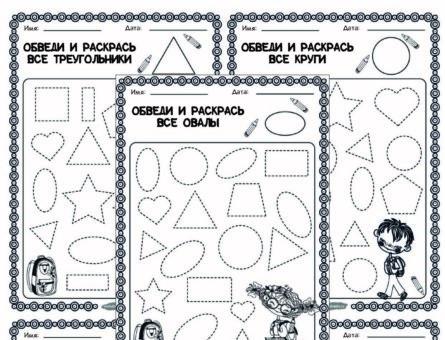 Обведи и раскрась все геометрические фигуры