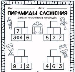 Пирамиды сложения