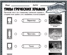 Типы греческих храмы - найди и соедини