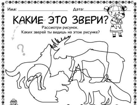 Какие это звери?