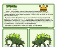 Мемори на динозаврах